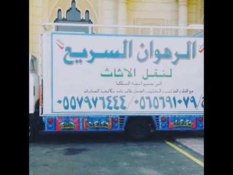 شركة تنظيف المجالس بالرياض | شركه انجزنى – شركة نقل عفش و اثاث بجدة تغليف تخزين في مكة الرياض الطائف 0557976444