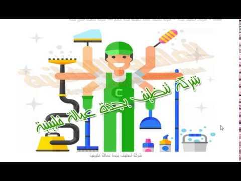شركه انجزنى للتنظيف ومكافحه الحشرات بالرياض | شركه انجزنى بالرياض – شركة تنظيف عمالة فلبينية بجدة 0544420094