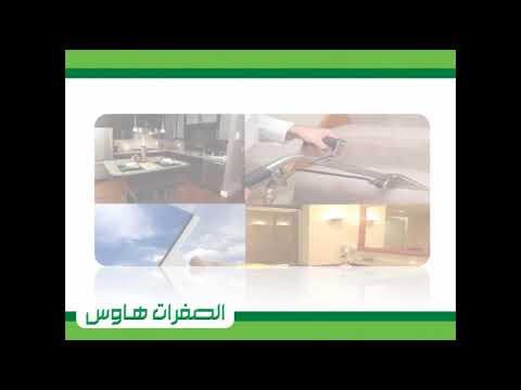 شركة تنظيف فلل بالرياض | شركه انجزنى – شركة تنظيف الشقق في الرياض 0551294831