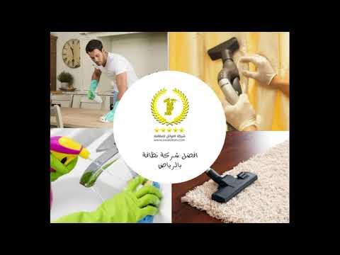 شركة تنظيف بالرياض عمالة فلبينية 0558796867 شركة الاوائل كلين