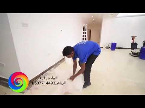 شركة تنظيف خزانات بالرياض رخيصة | شركه انجزنى بالرياض – شركة تنظيف منازل بالرياض جوال 0507714493