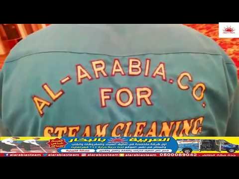 شركة تنظيف المنازل بالرياض | شركه انجزنى – الشركة العربية للتنظيف بجدة وبمكة 0500089042 – تنظيف الموكيت بالبخار