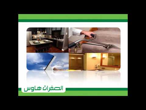 شركة تنظيف مجالس بالرياض | شركه العالميه – شركة الصفرات لتنظيف المنازل بالرياض 0551294831
