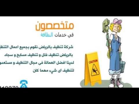 اشركة تنظيف بالرياض سعودي | شركه انجزنى – شركة تنظيف خزانات بالرياض 0541863669 الصفرات لغسيل الخزانات