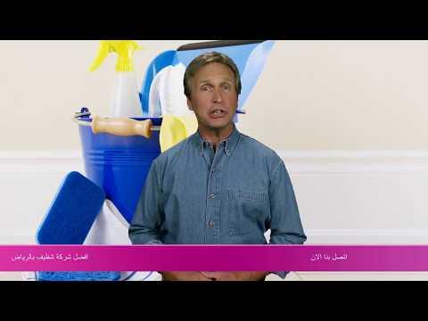 شركة تنظيف في الرياض افضل شركة تنظيف بالرياض