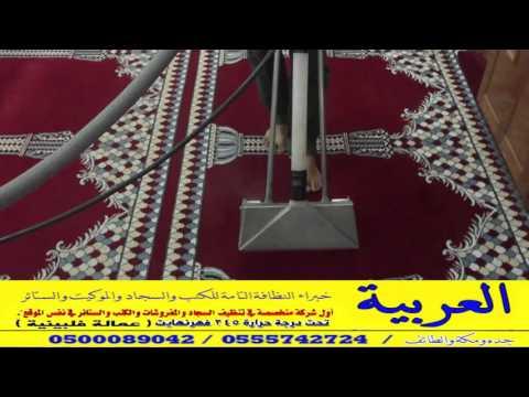 شركة نقل عفش بالرياض | شركه انجزنى – افضل شركة تنظيف سجاد المساجد بجدة وبمكة والطائف – 0500089024