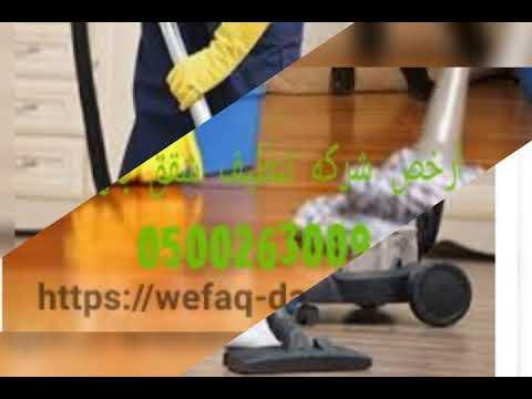 شركة تنظيف فلل بالرياض   شركه انجزنى – شركة تنظيف شقق بالاحساء 0500263009 شركة غسيل شقق في الهفوف