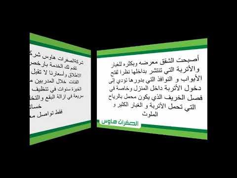 تنظيف السجاد و الموكيت بالرياض | شركه انجزنى – شركة تنظيف شقق في الرياض 0551294831