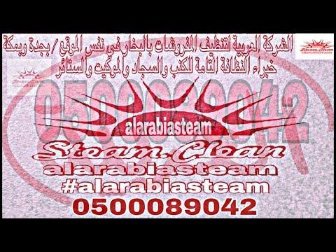 شركة تنظيف خزانات بالرياض رخيصة | شركه انجزنى بالرياض – شركات تنظيف سجاد فرش مساجد بالبخار2020 بجدة وبمكة وبالطائف 0500089042- Jeddah Saudi Arabia