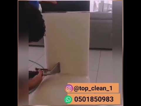 شركة تنظيف المجالس بالرياض | شركه انجزنى – اعلان شركة توب كلين للتنظيفات المنزلية بالرياض