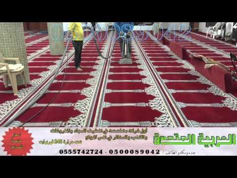 شركة تنظيف خزانات بالرياض رخيصة | شركه انجزنى بالرياض – شركة تنظيف موكيت وسجاد فرش مساجد بالبخار بجدة 0500089042 Jeddah Saudi Arabia
