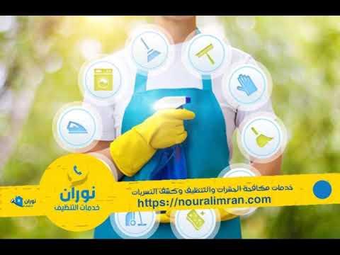 شركه انجزنى للتنظيف ومكافحه الحشرات بالرياض   شركه انجزنى بالرياض – شركة تنظيف بالرياض عمالة فلبينية #CleaningServicesRiyadh #Riyadh