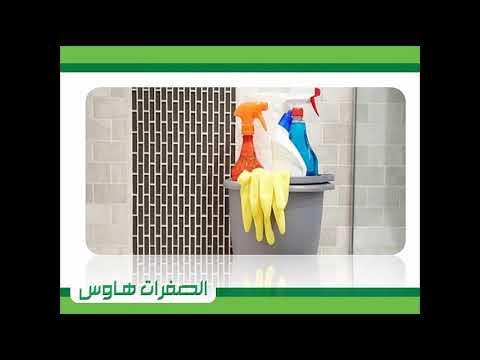 شركة تنظيف فلل بالرياض | شركه انجزنى – شركة تنظيف منازل بالرياض عمالة فلبينية 0551294831