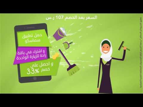 شركة تنظيف فلل بالرياض   شركه انجزنى – خدمة الزيارة الواحدة من الشركة السعودية للاستقدام