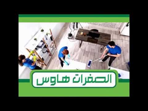 شركة تنظيف فلل بالرياض | شركه انجزنى – شركة مكافحة الحشرات بالرياض الصفرات 0551294831