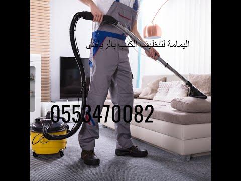 شركة تنظيف خزانات بالرياض | شركه انجزنى بالرياض – ارخص وافضل شركة تنظيف بالرياض – 0553470082