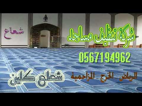 شركة تنظيف مساجد بالرياض | شركة تنظيف مساجد بالدمام | شركة نظافة مساجد |0567194962 شعاع كلين