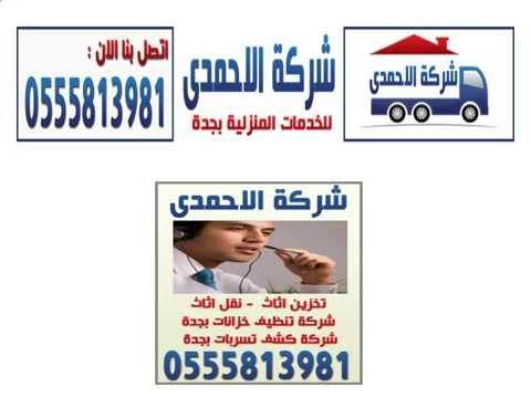 شركة تنظيف المجالس بالرياض   شركه انجزنى – شركة تنظيف بجدة 0555813981
