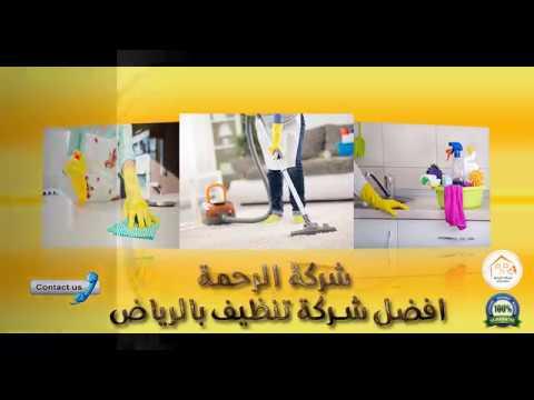 شركات تنظيف بالرياض عمالة فلبينية 0550070601 شركة الرحمة للخدمات المنزلية