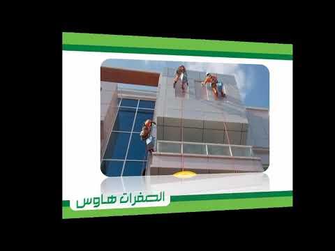 شركة تنظيف بالرياض سعودي | شركه انجزنى – شركة تنظيف منازل بالرياض عمالة فلبينية 0551294831