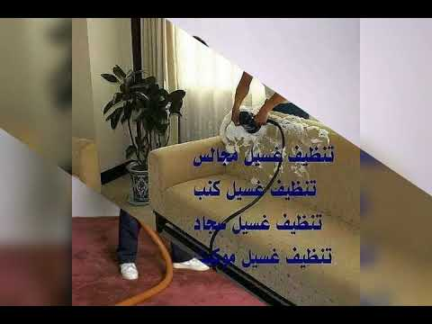 شركة تنظيف بالرياض سعودي   شركه انجزنى – شركة تنظيف كنب وسجاد الصفرات بالرياض 0549292017