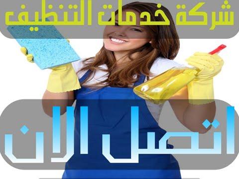 شركه انجزنى للتنظيف ومكافحه الحشرات بالرياض – شركة تنظيف فلل بالرياض عمالة فلبينية – شركة خدمات التنظيف بالرياض
