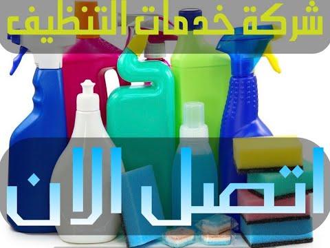 شركة تنظيف فلل بالرياض   شركه انجزنى – شركة تنظيف واجهات كلادينج بالرياض – شركة خدمات التنظيف بالرياض