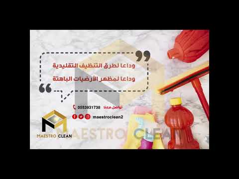 شركة تنظيف فلل بالرياض | شركه انجزنى – جلي بلاط بالرياض مايسترو كلين 0553931738 جلي بلاط الرياض