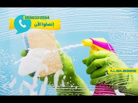 شركه انجزنى للتنظيف ومكافحه الحشرات بالرياض| شركه انجزنى بالرياض – أفضل شركة تنظيف منازل بالرياض 0556322554 – مؤسسة السبعي #تنظيف_منازل_بالرياض #الرياض