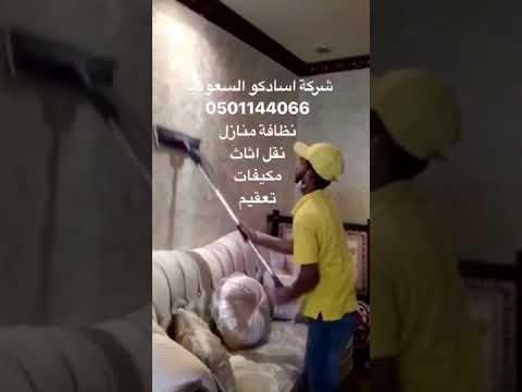 شركة تنظيف فلل بالرياض | شركه انجزنى – شاهدو كيفية تنظيف المنازل بشركة اسادكو