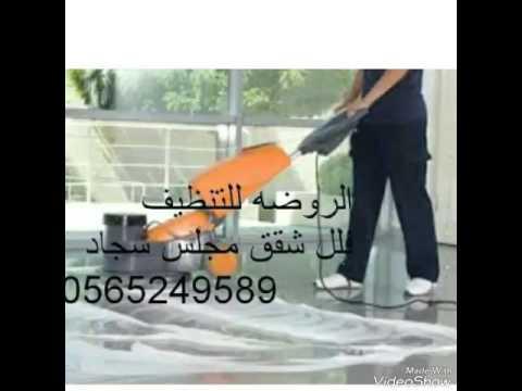 شركة تنظيف خزانات بالرياض | شركه انجزنى بالرياض – شركة تنظيف شرق الرياض 0565249589 رخيصة ومجرب