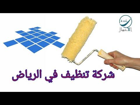 شركة نقل عفش بالرياض | شركه انجزنى – شركة تنظيف في الرياض