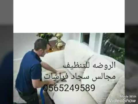 شركة تنظيف خزانات بالرياض | شركه انجزنى بالرياض – شركه تنظيف مجالس موكيت كنب شرق الرياض رخيصه مجربه0565249589