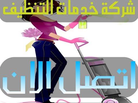 شركة تنظيف فلل بالرياض | شركه انجزنى – شركة غسيل الخزانات في الرياض 2018 – شركة خدمات التنظيف بالرياض