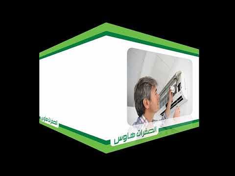 شركة تنظيف فلل بالرياض | شركه انجزنى – ارقام شركات تنظيف منازل في الرياض 0551294831