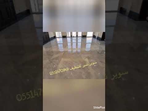 شركة تنظيف المجالس بالرياض | شركه انجزنى – شركة تنظيف منازل في ابو ظبي 0551470949