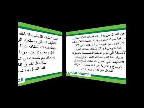 ارخص شركة رش مبيدات بالرياض | شركه انجزنى – شركات تنظيف المنازل في الرياض 0551294831