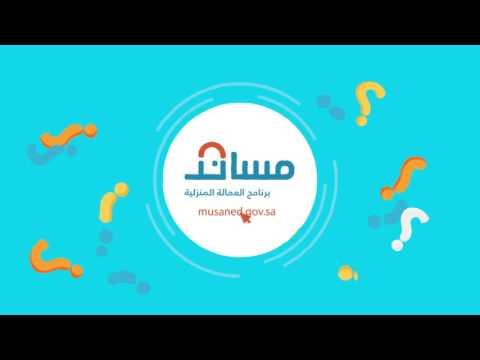 شركة تنظيف فلل بالرياض | شركه انجزنى – مساند برنامج العمالة المنزلية