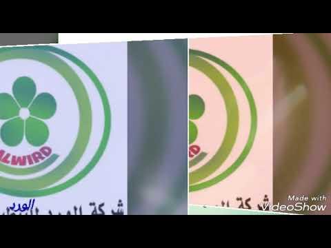 شركة تنظيف فلل بالرياض   شركه انجزنى – شركات التنظيف في بغداد من ضمنها خدمات الورد للتنظيف الموقعي تقدم نبذه عن عملها