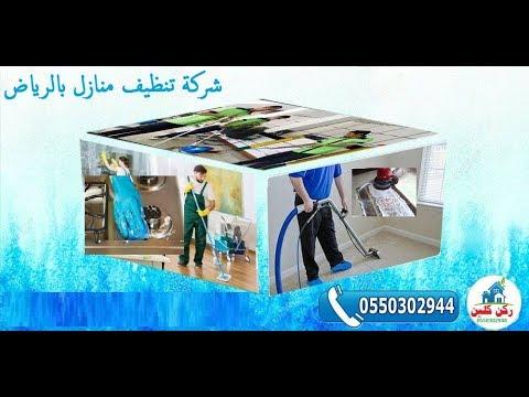 شركة تنظيف فلل بالرياض   شركه انجزنى – ارخص شركة تنظيف منازل بالرياض 0550302944   ركن كلين للصيانة والنظافة
