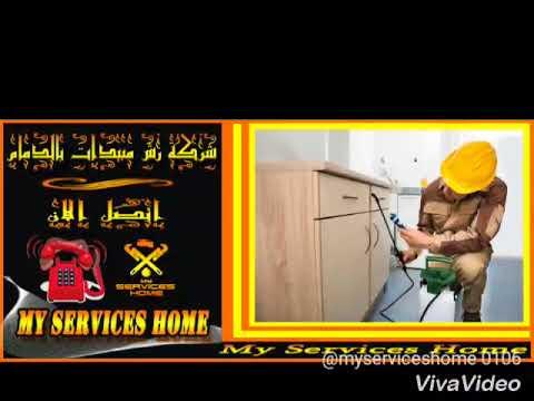 شركات تنظيف شقق بالرياض | شركه انجزنى – مكافحة حشرات بالدمام / شركة مكافحة حشرات بالدمام / شركة مكافحة الحشرات بالدمام / مكافحة الحشرات