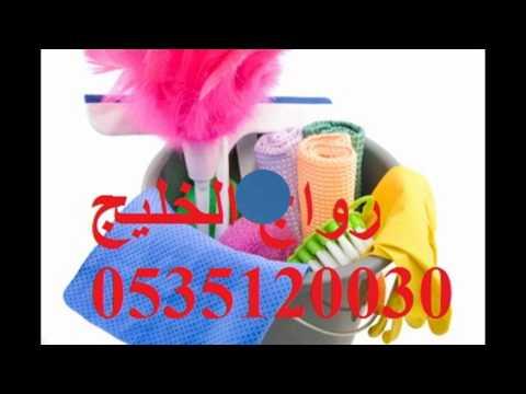 شركة تنظيف فلل بالرياض | شركه انجزنى – شركة تنظيف بيوت في الدمام 0535120030