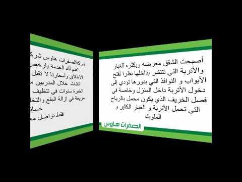 تنظيف السجاد و الموكيت بالرياض | شركه انجزنى – شركة تنظيف بيوت في الرياض 0551294831