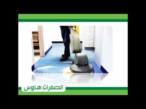 تنظيف السجاد و الموكيت بالرياض   شركه انجزنى – شركة تنظيف فلل قصور بالرياض 0551294831