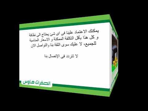 شركة تنظيف فلل بالرياض | شركه انجزنى – افضل شركه تنظيف منازل في الرياض 0551294831