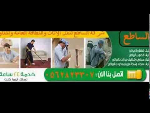شركة رش مبيدات بالرياض – شركة مكافحة حشرات بالخرج 0562823307 رش مبيدات بالخرج