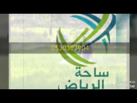 شركة رش مبيدات بالرياض – شركات رش المبيدات بالرياض والخرج 0506099245