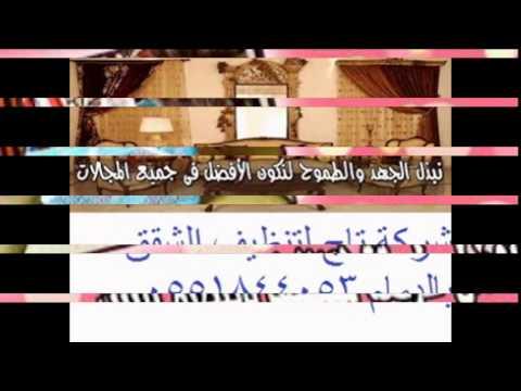 شركة رش مبيدات بالرياض – شركة رش مبيدات شمال الرياض 0551844053