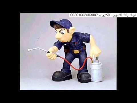 شركة رش مبيدات بالرياض – افضل شركة رش مبيدات بالرياض 0551128002