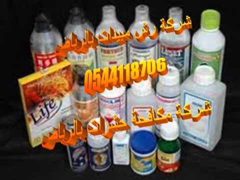 شركة رش مبيدات بالرياض – شركة رش مبيدات بالرياض!!! 0544118706!!!شركة مكافحة حشرات بالرياض